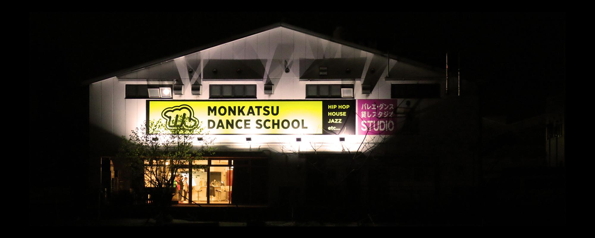 MONKATSU DANCE SCHOOL モンカツダンススクール | 福山市のダンススクールCONTACT|外観イメージ